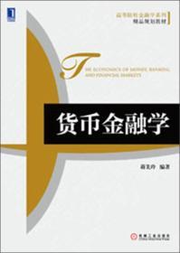 正版二手正版货币金融学蒋先玲机械工业出版社9787111420460