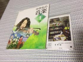 中学生の音楽 1年级  【日文原版教材 日本中学校音楽科用教材