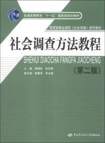 """社会调查方法教程(第2版)/普通高等教育""""十一五""""国家级规划教材"""