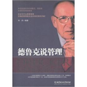 德鲁克说管理 林然 北京理工大学出版社 9787564055455
