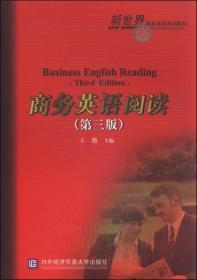 商务英语阅读-(第三版) 9787566314260