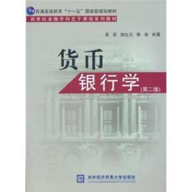 货币银行学第二版