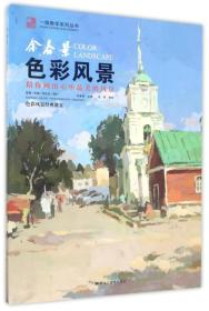 余春景:色彩风景/一线教学系列丛书