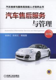 汽车售后服务与管理(第2版)