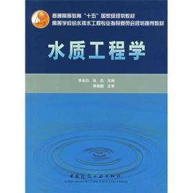 """普通高等教育""""十五""""国家级规划教材:水质工程学"""