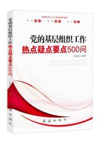 党的基层组织工作热点疑点要点500问(2013版)