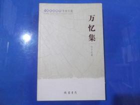 广西社会科学专家文集   万忆集   正版现书