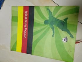 2006世界杯珍藏宝典(大16开,铜版纸,全彩,140页,带外盒子破损,书品好,K07架