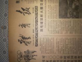 体育报 第2626期 1984年5月11日