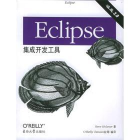 Eclipse集成开发工具