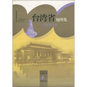 台湾省地图集