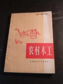 农村木工(上海科学技术出版社)
