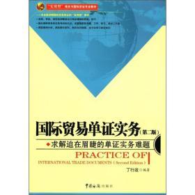 【二手包邮】国际贸易单证实务(第二版) 丁行政 中国海关出版社