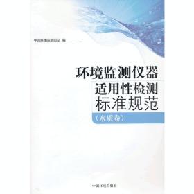 环境监测仪器适用性检测标准规范(水质卷)