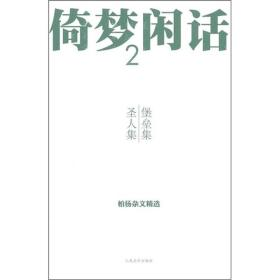 倚梦闲话2:倚梦闲话2:堡垒集·圣人集