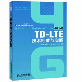 TD-LTE技术标准与实践