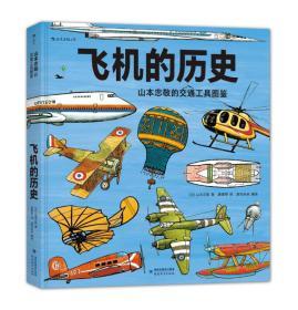 山本忠敬的交通工具图鉴:飞机的历史
