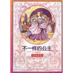 不一样的公主(汉语拼音版)