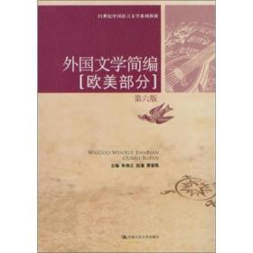 外國文學簡編(歐美部分)