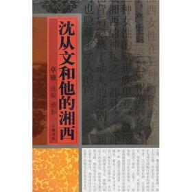 【非二手 按此标题为准】黄永玉和他的湘西,沈从文和他的湘西