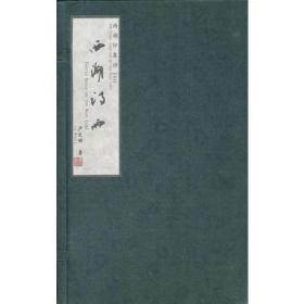 9787506043700-hs-西湖诗雨--西湖印象诗100(全五册)