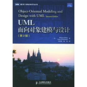 UML面向对象建模与设计:第2版