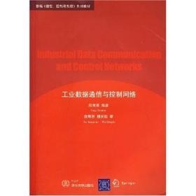 新编信息控制与系统系列教材:工业数据通信与控制网络