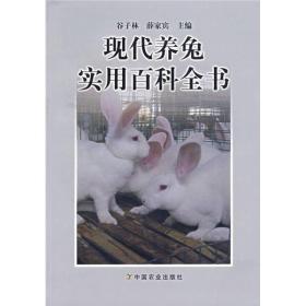 现代养兔实用百科全书