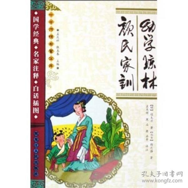 中华传统启蒙宝库:幼学琼林颜氏家训