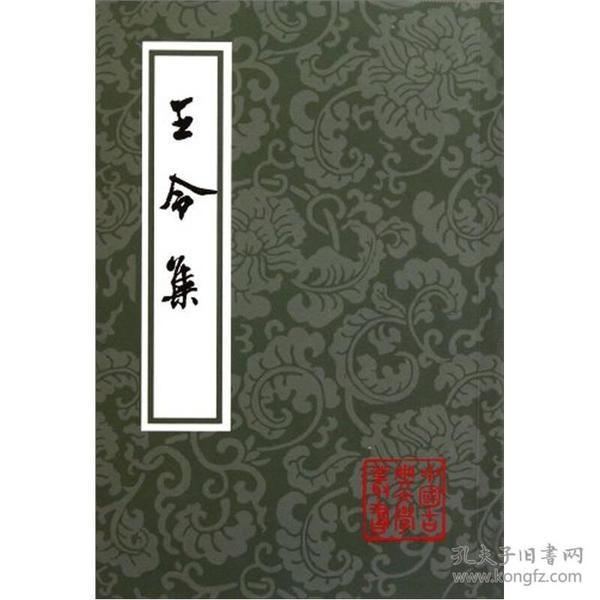 王令集(中国古典文学丛书)