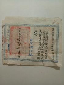 民国三十六年甘肃师管区司令部任职令