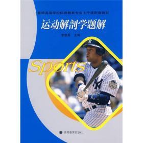 正版二手包邮 运力解剖学题解 李世昌  9787040258776