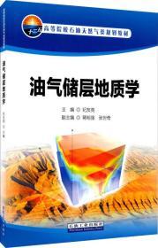 油气储层地质学