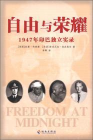 自由与荣耀:1947年印巴独立实录