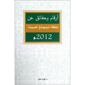 中国新疆事实与数字2012(阿拉伯文版)
