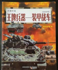 王牌兵器——装甲战车