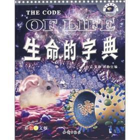 生命的字典(彩色图文版)