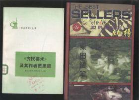 齊民要術及其作者賈思勰(1976年1版1印)2018.5.7日上