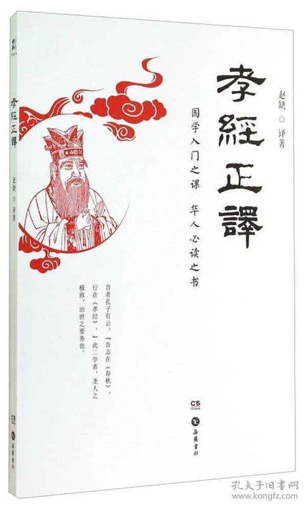 孝经正译--国学入门之课  华人必读之书
