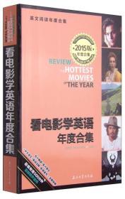 看电影学英语年度合集(2015年版)
