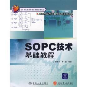 正版二手包邮 SOPC技术基础教程 候建军,郭勇著 9787811230277
