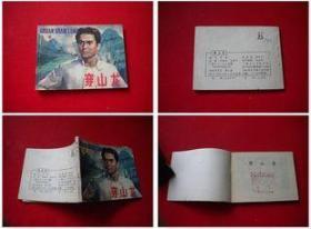 《穿山甲》,广西1984.8一版一印44万册,7832号,连环画