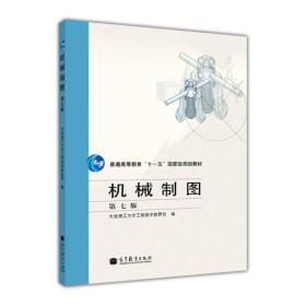 """普通高等教育""""十一五""""国家级规划教材:机械制图(第7版)"""