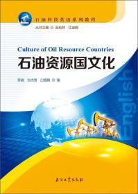 石油资源国文化