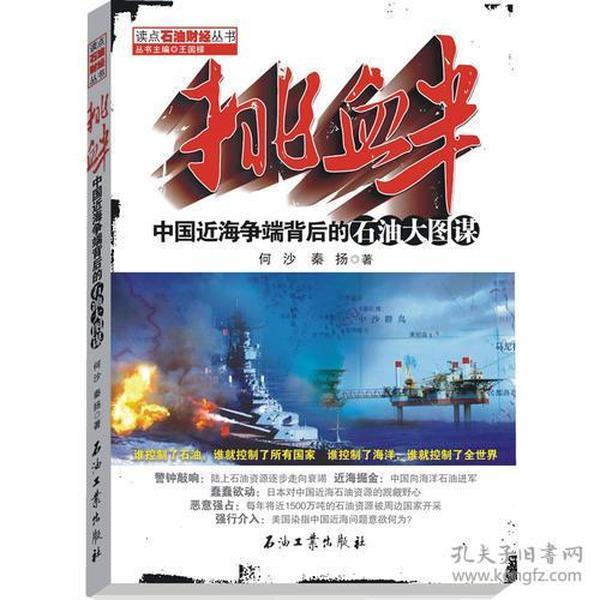 挑衅:中国近海争端背后的石油大图谋