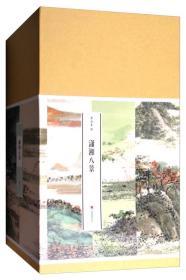 潇湘八景(一函八册)(精装)