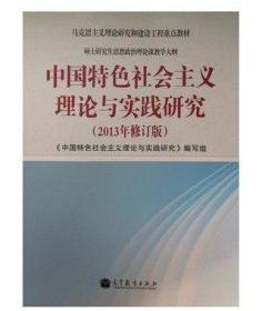 二手正版中国特色社会主义理论与实践研究-2013年修订版本社高?9787040383812r