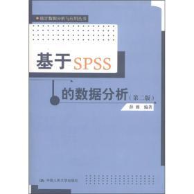 基于SPSS的数据分析(第二版)
