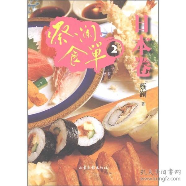 蔡澜食单·日本卷2