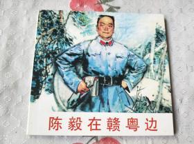【陈毅在赣粤边】,连环画,小人儿书品相 详情看图  要求完美者慎拍。